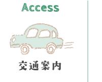 Access 交通案内