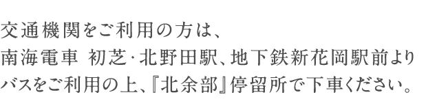 交通機関をご利用の方は、南海電車 初芝・北野田駅、地下鉄新花岡駅前よりバスをご利用の上、『北余部』停留所で下車ください。