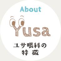 ユサ眼科の特徴